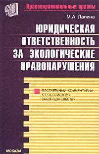 Книга Юридическая ответственность за экологические правонарушения. Постатейный комментарий к Российскому законодательству