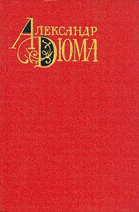 Александр Дюма. Собрание сочинений в двенадцати томах. Том 8