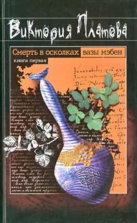 Смерть в осколках вазы мэбен. Книга первая