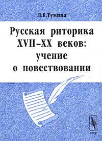 Русская риторика XVII-XX веков: учение о повествовании ( 5-354-00097-1 )