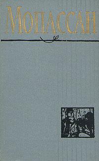 Мопассан. Полное собрание сочинений в двенадцати томах. Том 5