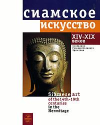 Сиамское искусство XIV - XIX веков в собрании Государственного Эрмитажа