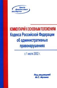 Купить Комментарий к основным положениям Кодекса Российской Федерации об административных правонарушениях