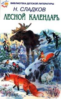 Николай сладков лесные тайнички рассказы о природе