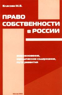 Право собственности в России: возникновение, юридическое содержание, пути развития