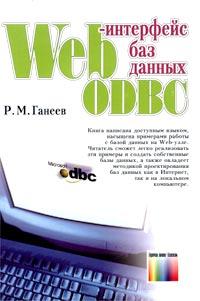 Web-интерфейс баз данных ODBC