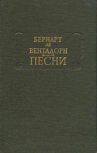 Бернарт де Вентадорн. Песни