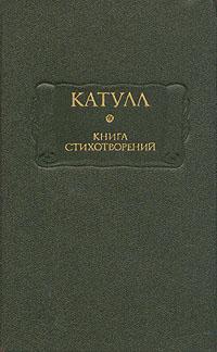 Катулл. Книга стихотворений