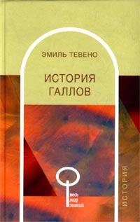 История галлов ( 978-5-94057-054-7, 5-7777-0215-5 )