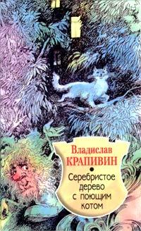 Книга Серебристое дерево с поющим котом