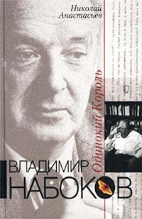 Книга Владимир Набоков. Одинокий Король