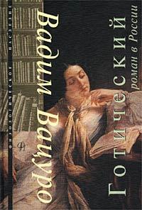 Готический роман в России ( 5-86793-112-9 )