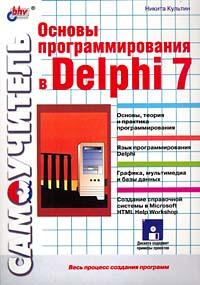Основы программирования в Delphi 7. Самоучитель (+ CD)