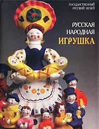 Государственный Русский музей. Альманах, №18, 2002. Русская народная игрушка