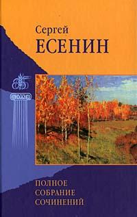 Сергей Есенин. Полное собрание сочинений
