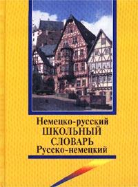 Школьный немецко-русский русско-немецкий словарь с грамматическим приложением