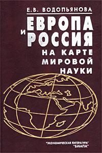 Европа и Россия на карте мировой науки ( 5-7200-0003-8 )