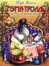 Муми-тролль и все остальные12296407В книгу финской писательницы, пишущей на шведском языке, вошли наиболее интересные сказочные повести из ее `муми-тролльского` цикла: `Муми-тролль и комета`, `Шляпа Волшебника`, `Опасный канун`, `Мемуары Муми-папы`. Прочитав эти повести, вы узнаете, что случается, когда прямо на Землю несется огромная комета с красным хвостом; в кого превращаются муравьиные львы, побывав в шляпе Волшебника; о том, как опасна ночь на Иванов день; а также о необыкновенных приключениях Муми-папы, когда он был совсем-совсем маленьким...