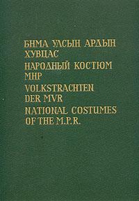 Народный костюм МНР