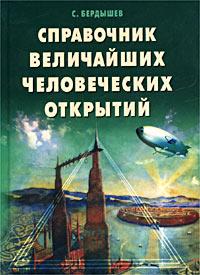 Справочник величайших человеческих открытий