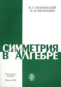 Книга Симметрия в алгебре
