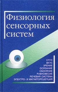 Физиология сенсорных систем