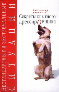 книга А. Власенко