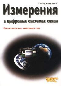 Измерения в цифровых системах связи. Практическое руководство