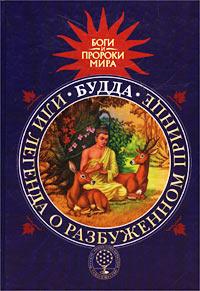 Будда, или Легенда о Разбуженном принце12296407Если вы любите не чтиво, а литературу, если вы готовы оказаться в Индии, какой она была 2500 лет назад, то эта книга для вас. В основе ее - исторический сюжет, напряженный и увлекательный, порой приобретающий детективную окраску. Главный герой - Сиддхартха Гаутама, прозванный народом Буддой - `Разбуженным`. Учение Будды, в отличие от многих других, не исчезло в пыли веков, а превратилось в мировую религию. Секрет этого определялся незаурядной судьбой Будды: отказавшись в юности от власти и могущества, он прожил долгую жизнь, полную опасностей и страшных испытаний, преодолеть которые ему помогли ум, сила воли и бесконечные терпимость и милосердие к людям. Книга пополняет малочисленные сведения о личной жизни Будды, впервые подробно рассказывая о его родных, друзьях, соратниках и врагах. Книга адресована детям старшего и среднего школьного возраста, их родителям и всем тем, кто хочет поближе познакомиться с буддизмом.