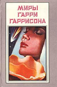 Миры Гарри Гаррисона. Книга 9. К звездам. Трилогия