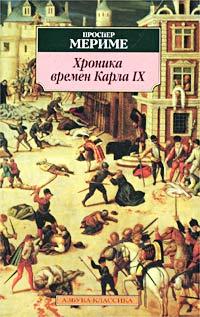 Хроника времен Карла IX