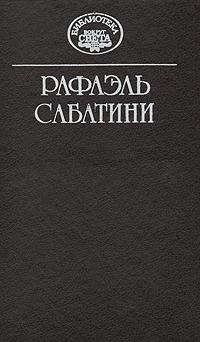 Рафаэль Сабатини. Собрание сочинений в десяти томах. Том 5