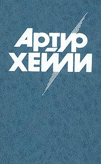 Артур Хейли. Комплект из 8 книг. Перегрузка