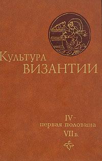 Культура Византии. IV - первая половина VII в.