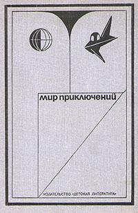 Мир приключений, 1973