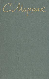 С. Маршак. Собрание сочинений в восьми томах. Том 6