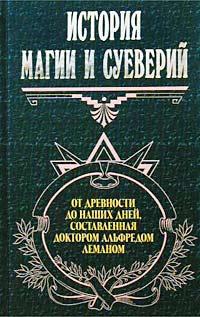 Книга История магии и суеверий от древности до наших дней, составленная доктором Альфредом Леманом