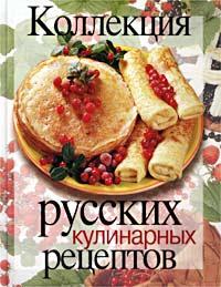 Коллекция русских кулинарных рецептов