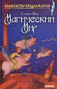 Книга Магический мир