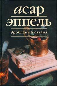 Книга Дробленый Сатана