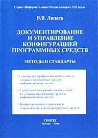 Документирование и управление конфигурацией программных средств. Методы и стандарты