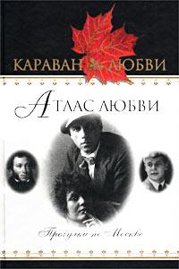 Атлас любви. Прогулки по Москве