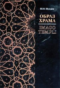 Образ храма / Imago Templi. Ш. М. Шукуров