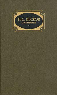 Н. С. Лесков. Собрание сочинений в трех томах. Том 3