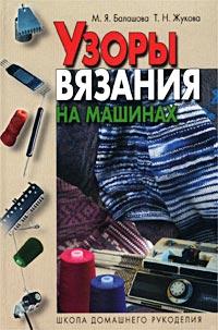 Узоры вязания на машине балашова