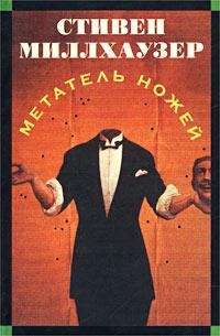 Книга Метатель ножей