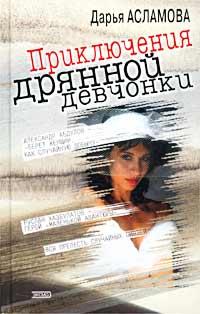 Книга Приключения дрянной девчонки