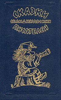 Книга Сказки скандинавских писателей