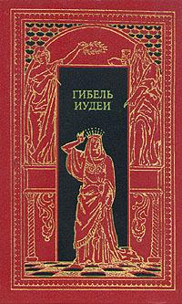 Гибель Иудеи