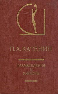 П. А. Катенин. Размышления и разборы